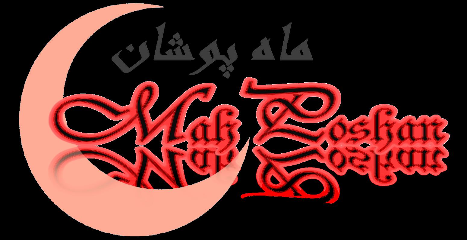 ماه پوشان - خدمتی نو برای بانوان ایران